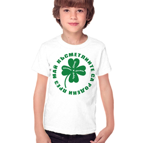 Printed Tshirt - Lucky people are born in May - Kids