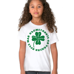 Printed Tshirt - Lucky people are born in May - Kids 2