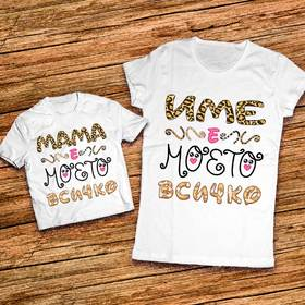 Shirts for Mom and Me - Beauty and The Beast